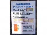 小金井貫井北郵便局