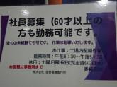 株式会社 星野電機製作所で社員募集中!