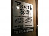 はなまる串カツ製作所 大宮店 アルバイト募集!!