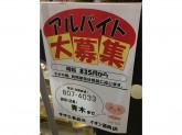 サザエ食品株式会社 イオン札幌西岡店