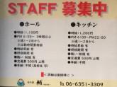 【旬の蔵 輔】ホール&キッチンスタッフ募集中!