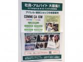 COMME CA ISM(コムサイズム) イオンモール札幌平岡