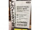 カラオケディーバ 天三店でホール・キッチンスタッフ募集中♪