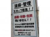 株式会社アートホームズ(サンキャッスル春日出)