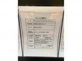 アルファベッツアルファベット イオンモール札幌平岡店