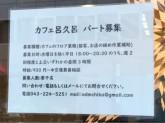 カフェギャラリー 呂久呂でアルバイト募集中!