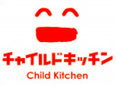 チャイルドキッチン