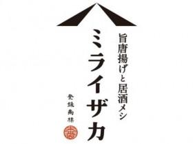 ミライザカ 瀬田駅前店AP_0724