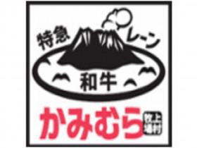 幸せの焼肉食べ放題 かみむら牧場 府中店AP_1329