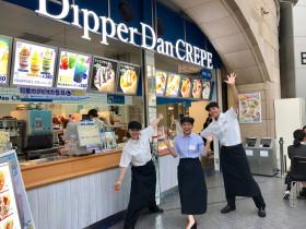 ディッパーダン イオンモール鈴鹿店