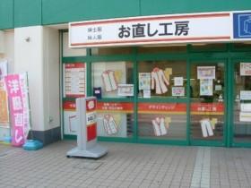 株式会社三和縫製企画(マルエツ東川口店内お直し工房)