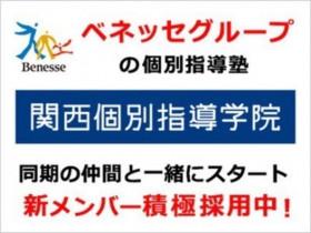 関西個別指導学院(ベネッセグループ) 泉ケ丘教室(高待遇)