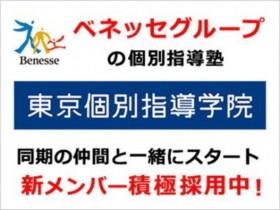 東京個別指導学院(ベネッセグループ) 三鷹教室(高待遇)