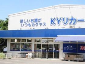 KYリカー 東八野崎店 レジスタッフ(フリーター歓迎)