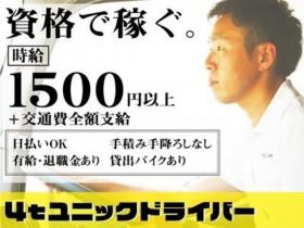 株式会社プラスワンドライブ 岐阜支店(A-3)
