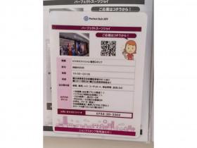 Perfect Suit JOY (パーフェクトスーツジョイ)イオンモール橿原店