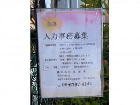 株式会社 桜産業