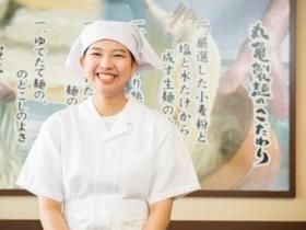 丸亀製麺 大分王子店(未経験者歓迎)[110460]