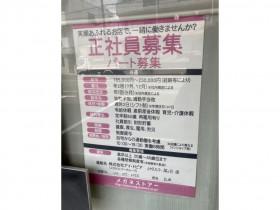 メガネストアー 梶ケ谷店
