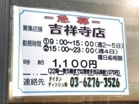 富士そば 吉祥寺店