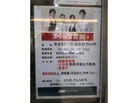 珈琲館 エコール・マミ店