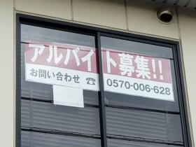 スシロー 前橋日吉店