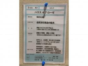 HOUSE OF ROSE 溝ノ口ノクティ1店