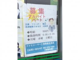 ファミリーマート 名西康生通店