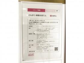 新宿さぼてん 大井町アトレ店