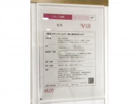 ViS(ビス) アトレ大井町店