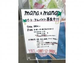 レストラン&カフェ mana*mana
