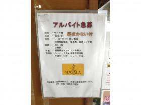 MASALA(マサラ)シーパーク店