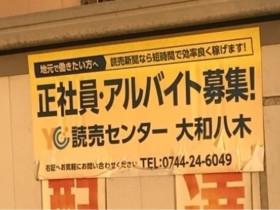 読売センター 大和八木