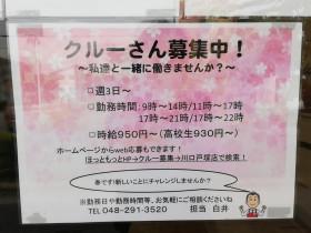 ほっともっと 川口戸塚店