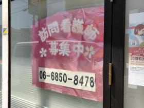 豊中市社会福祉協議会 訪問看護ステーション