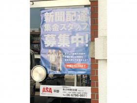 株式会社小林新聞舗 ASA平野
