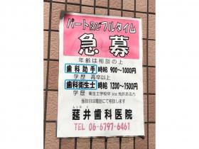 莚井歯科医院