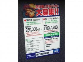 鳴門鯛焼本舗 野田阪神駅前店