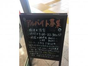 ミスタードーナツ 大和高田店