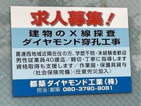 都築ダイヤモンド工業 株式会社 事務所・倉庫