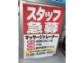 大阪天五マッサージ