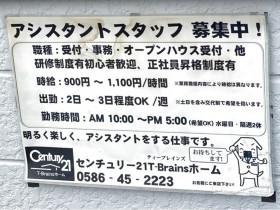 センチュリー21 T-Brainsホーム(ティーブレインズ)