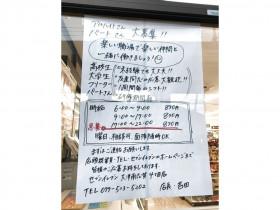 セブン-イレブン 大津南志賀4丁目店