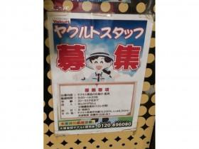 大阪東部ヤクルト販売株式会社 平野センター
