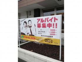 ココス 桜井店