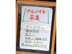 竹島書店 江古田南口店