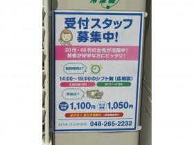 スタークリーニング 前川店