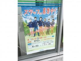 FamilyMart 岡山箕島店