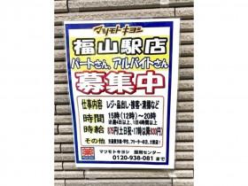 薬 マツモトキヨシ 福山駅店