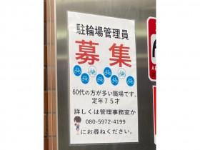 吉祥寺パーキングプラザ
